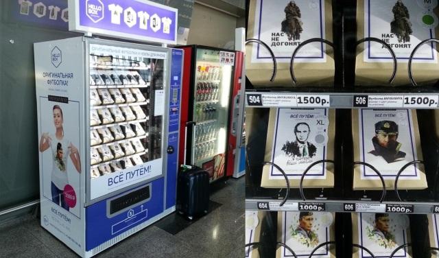 Putin T-Shirt-Automat 2015 - Flughafen Moskau-Wnukowo